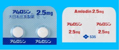 アムロジン2.5画像