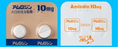 アムロジン錠10mg画像