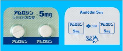 アムロジン5画像